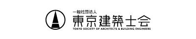 一般社団法人 東京建築士会