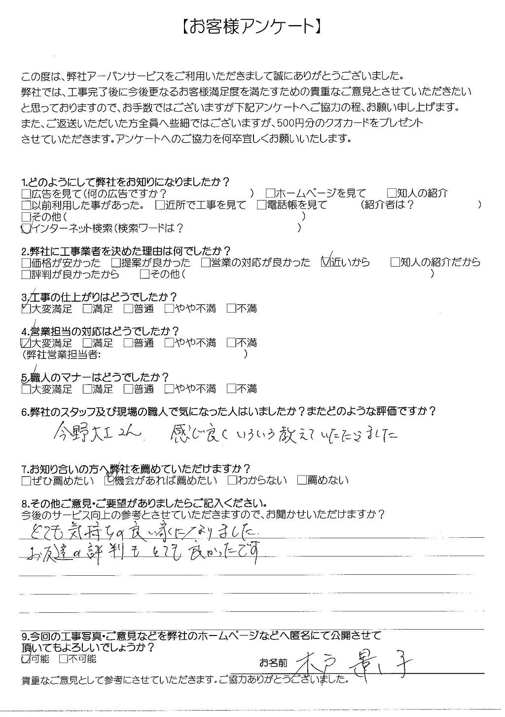 東京都大田区にお住いのK様