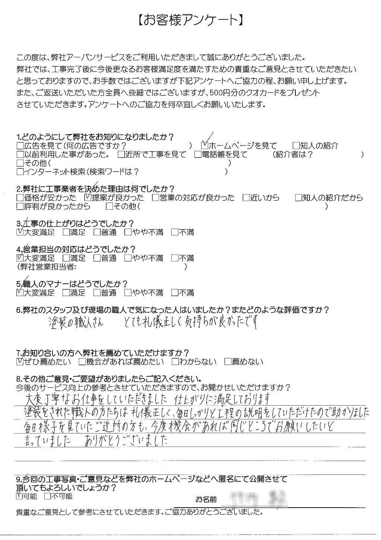 東京都品川区にお住いのT様