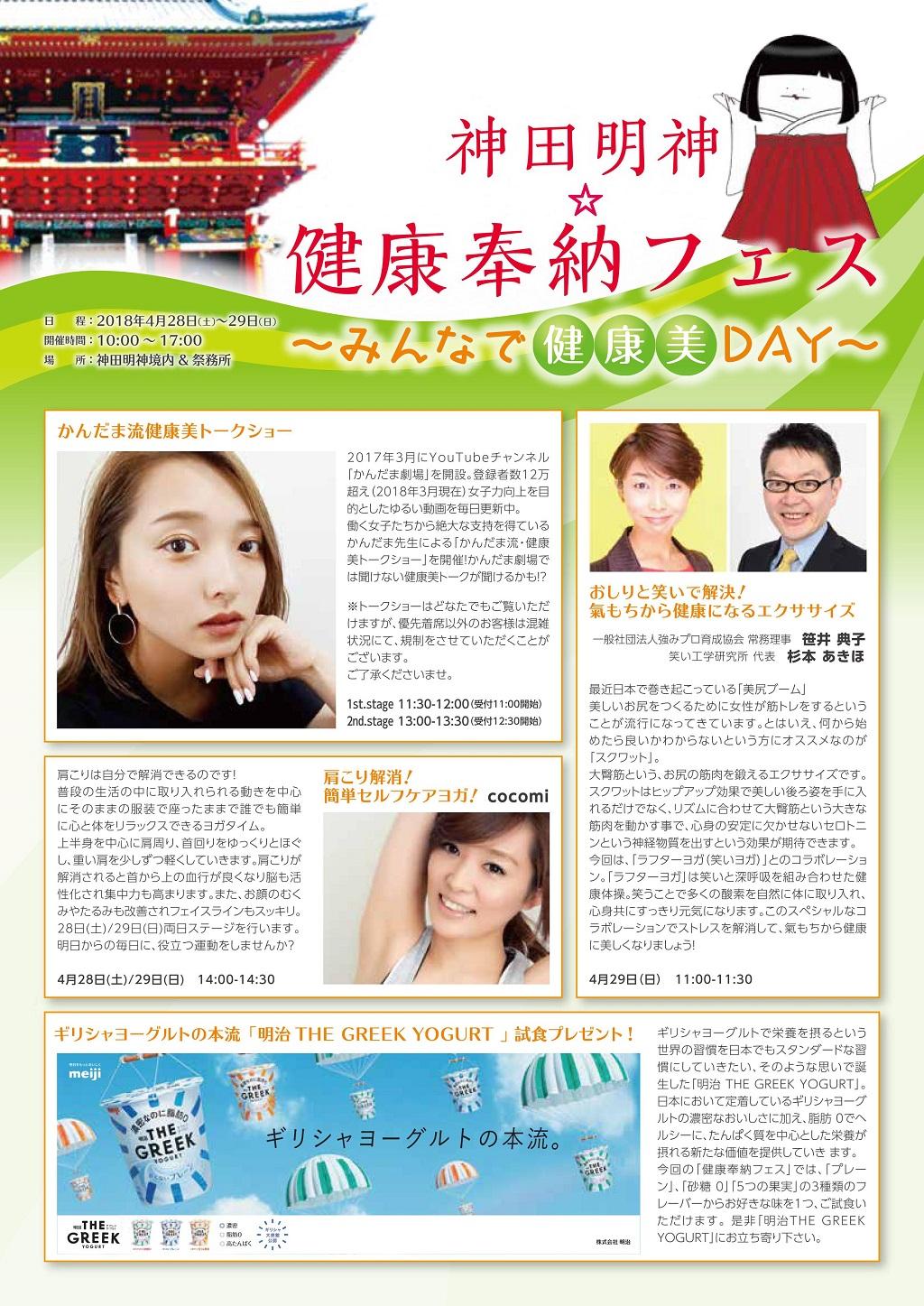 神田明神の健康奉納フェス「みんなで健康美DAY」