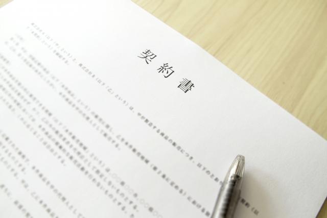 リフォームの工事契約書