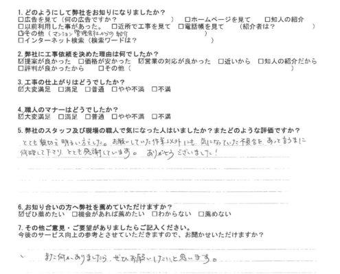 東京都大田区I様邸|キッチンリフォーム工事
